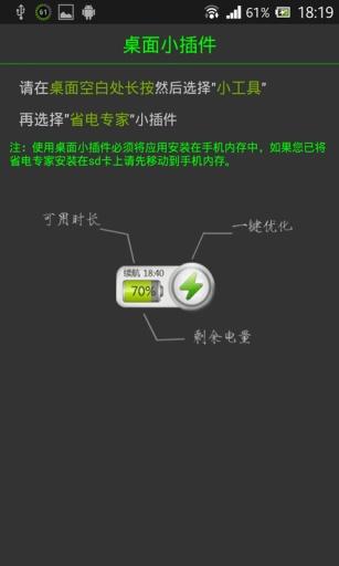玩工具App|省电专家免費|APP試玩