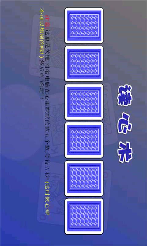 【免費棋類遊戲App】纸牌读心术-APP點子