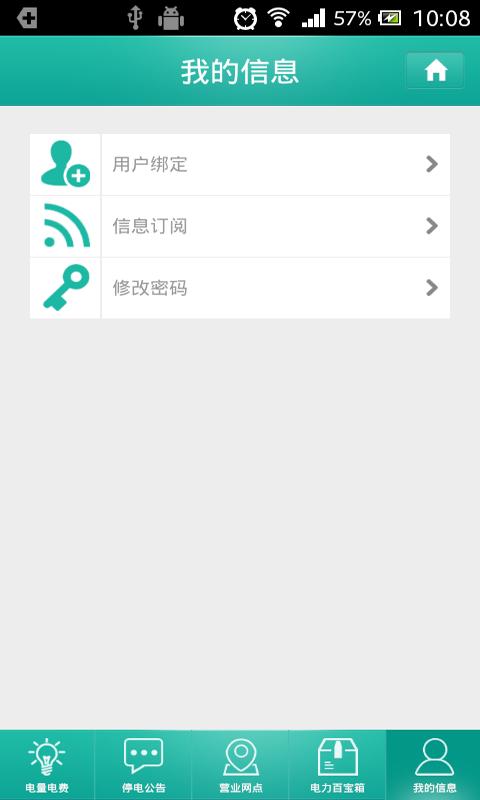 玩社交App|掌上川电免費|APP試玩