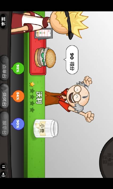 【免費遊戲App】老爹汉堡店-APP點子