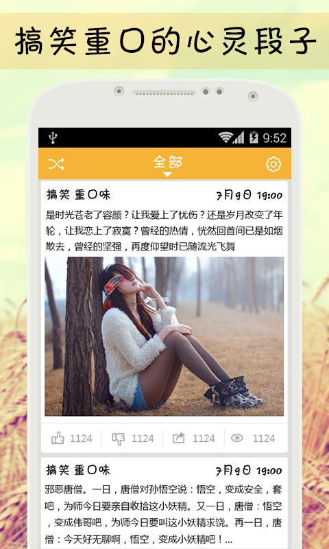 搞笑笑话百科 生活 App-愛順發玩APP