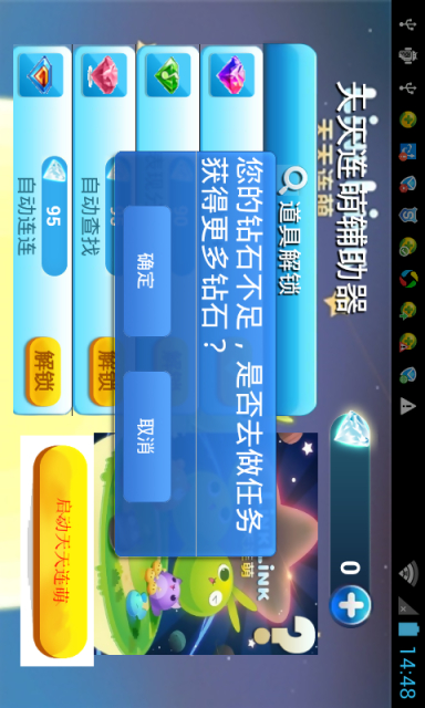 玩模擬App|天天连萌辅助器免費|APP試玩