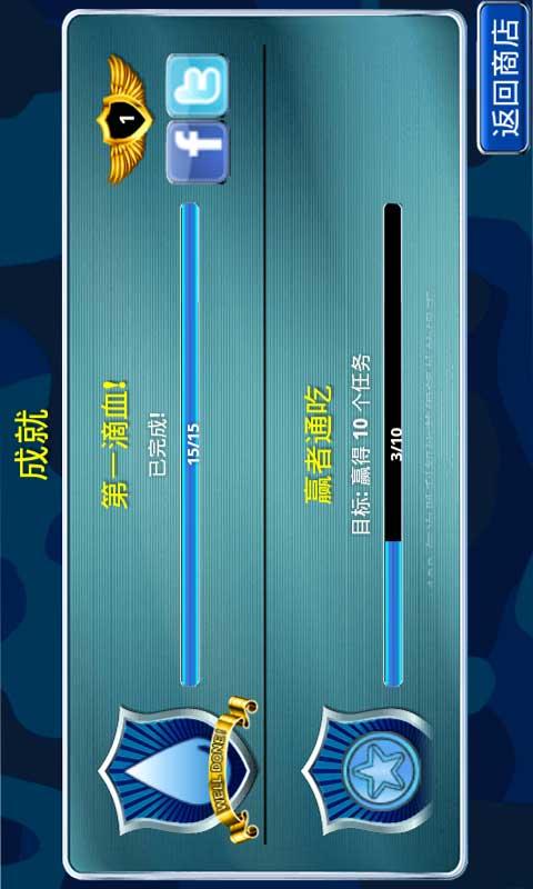 玩遊戲App|坦克-现代防卫(中文版)免費|APP試玩