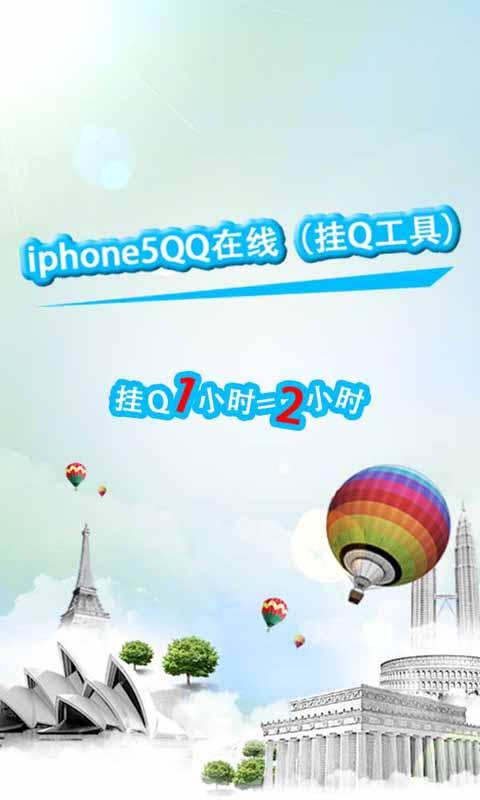 苹果QQ挂机