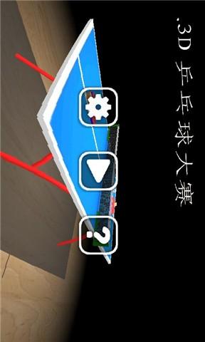 3D乒乓球大战游戏