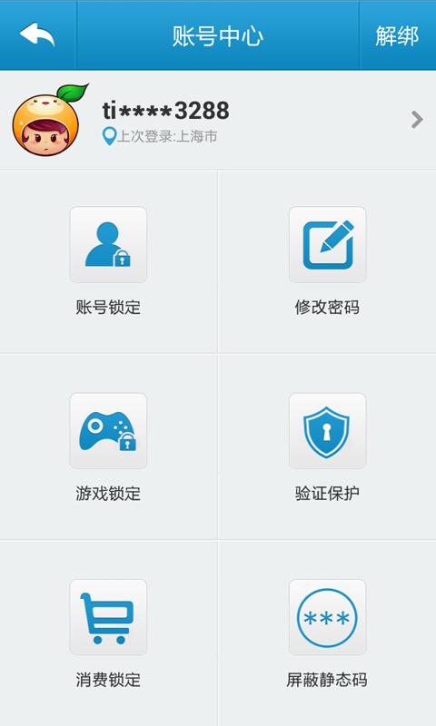 玩工具App|天成账号管家免費|APP試玩