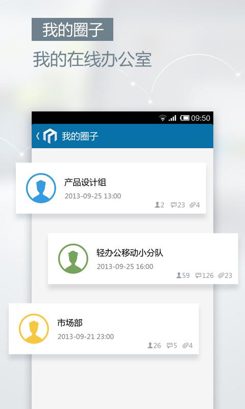 【免費生產應用App】轻办公-APP點子
