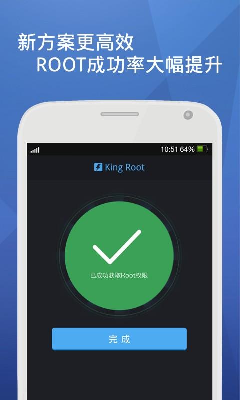 【免費工具App】KingRoot-APP點子