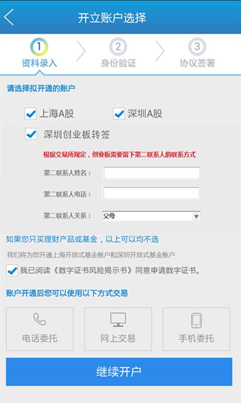 【免費財經App】国联证券-APP點子