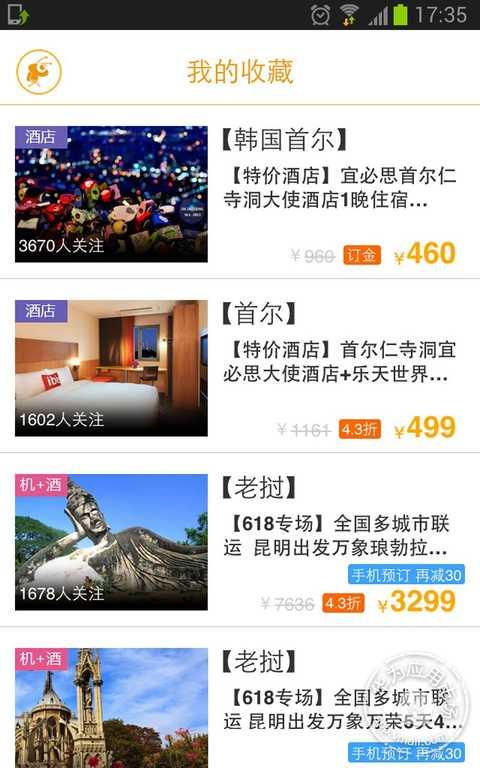 蚂蜂窝特价 旅遊 App-癮科技App