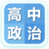 高中政治大全 生產應用 App Store-癮科技App