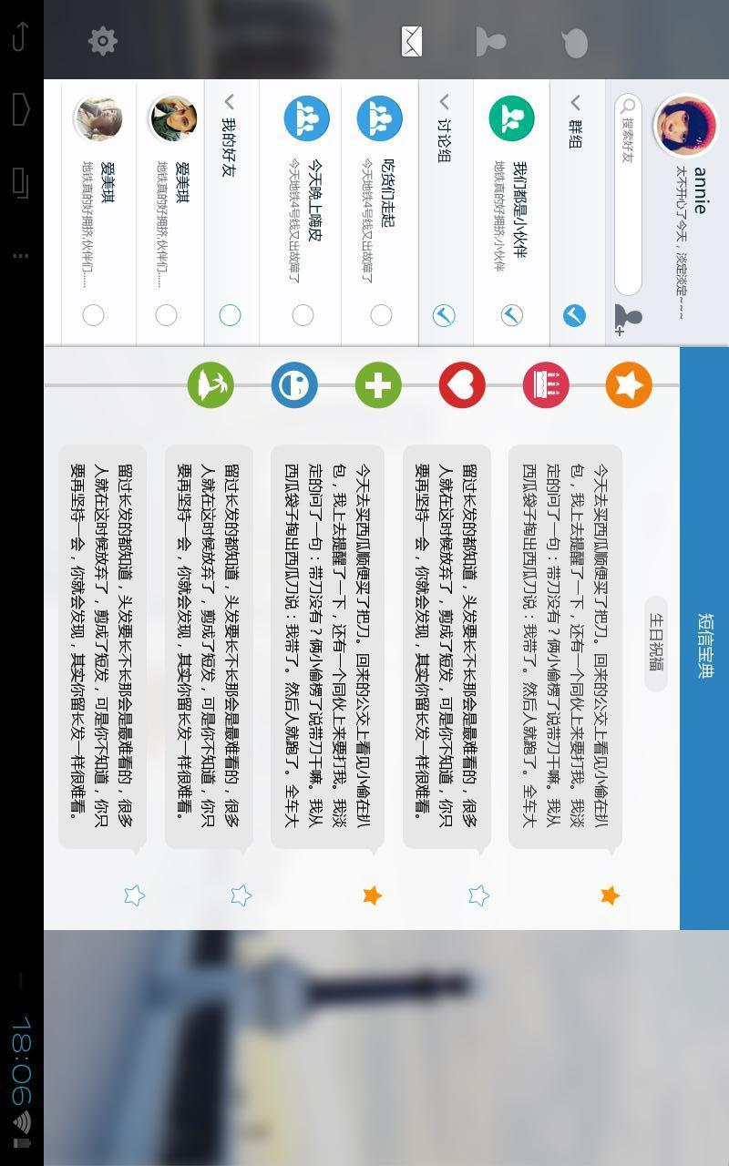 玩免費社交APP|下載飞信HD app不用錢|硬是要APP