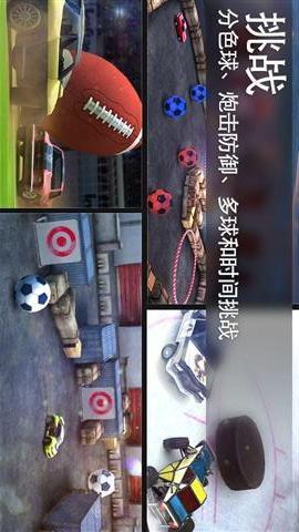 足球拉力赛2|玩體育競技App免費|玩APPs