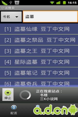 【免費生活App】AA小说下载阅读器-APP點子