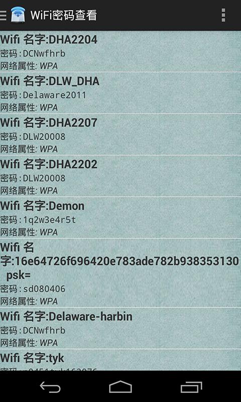 WiFi密码查看管理器