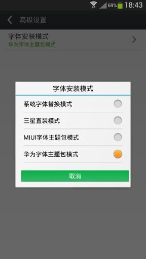 玩免費工具APP|下載小米中华酷联字体管家 app不用錢|硬是要APP
