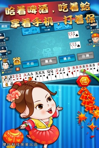 保皇|玩棋類遊戲App免費|玩APPs