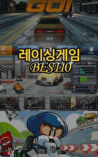 Best Racing Game