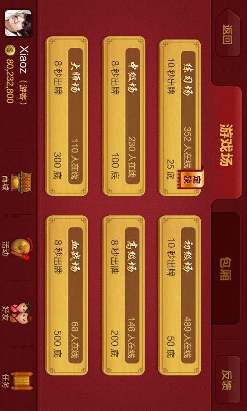 【免費棋類遊戲App】博雅四川麻将-APP點子