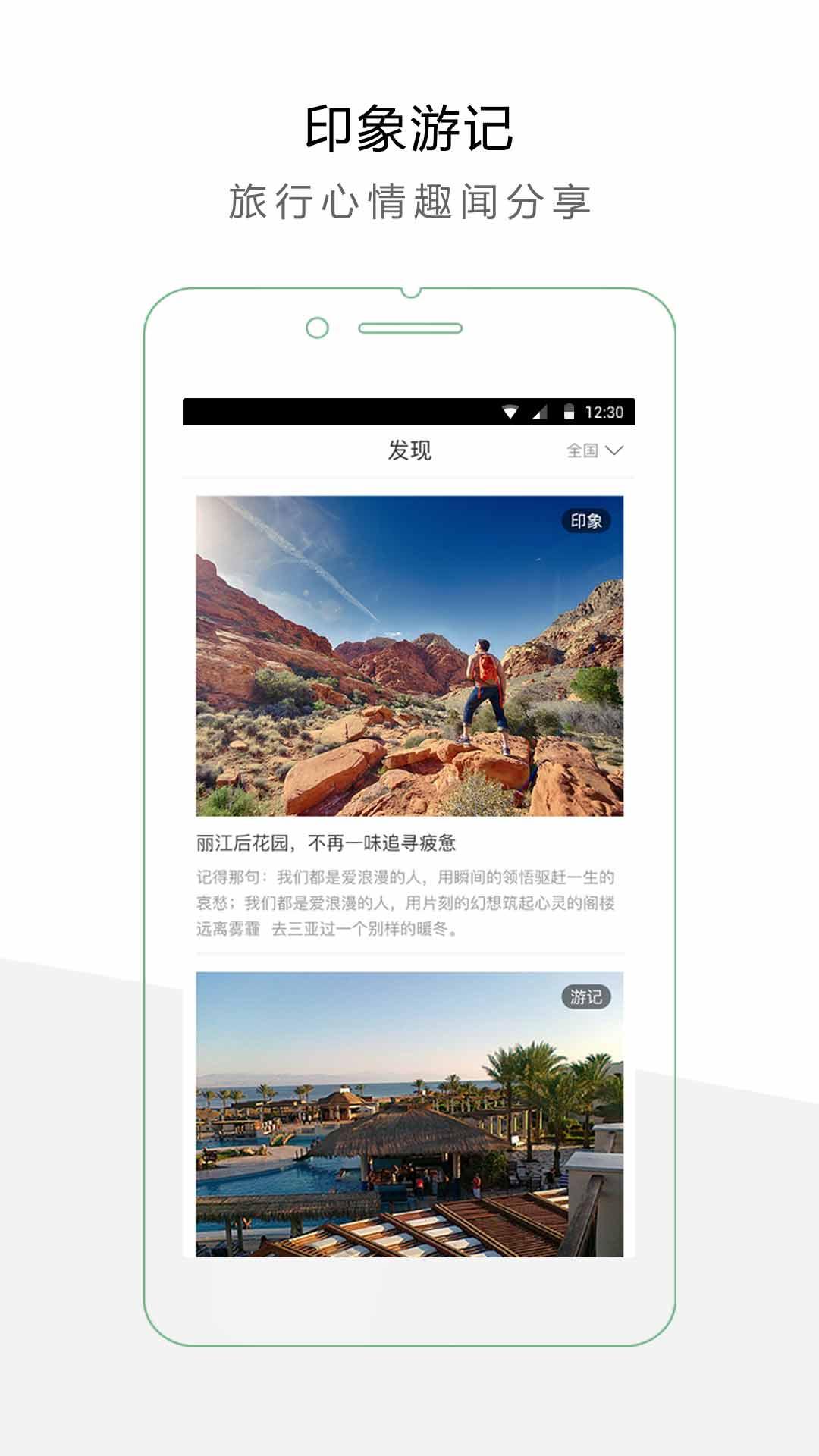 棠果旅居-旅行民宿-应用截图