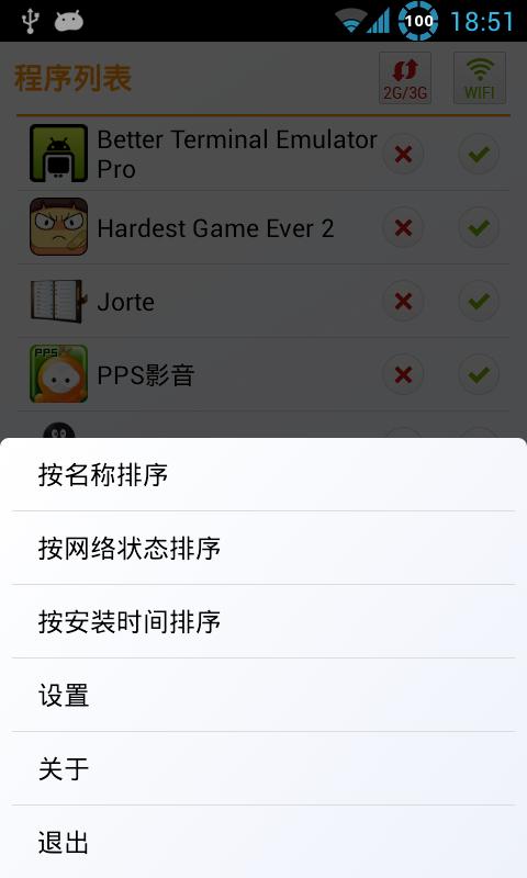 网络助手|玩工具App免費|玩APPs