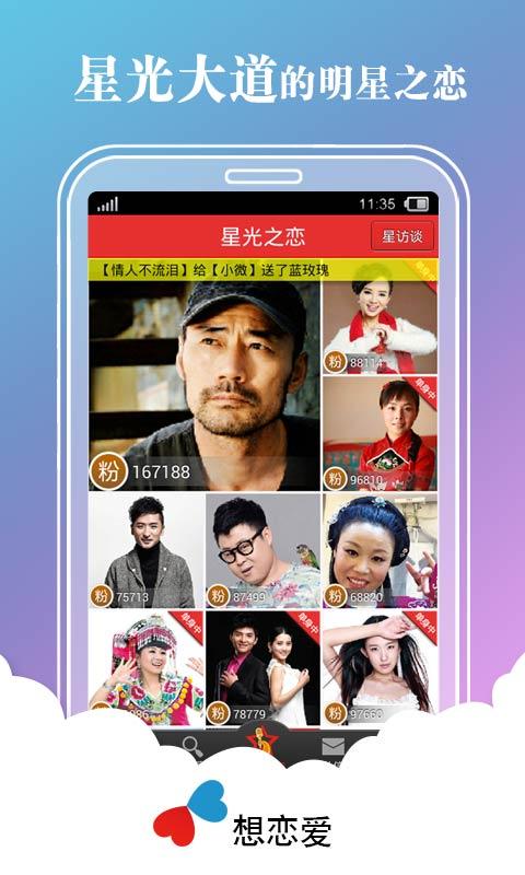 【免費社交App】想恋爱-APP點子