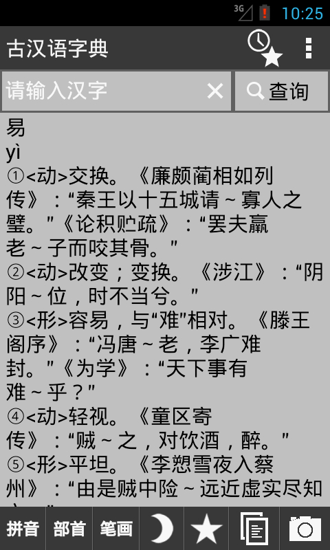 玩免費生產應用APP|下載古汉语字典 app不用錢|硬是要APP