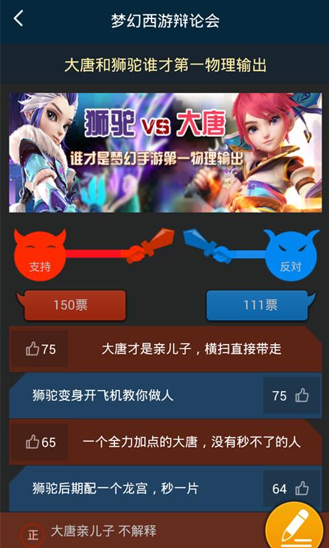 梦幻西游大师 玩模擬App免費 玩APPs