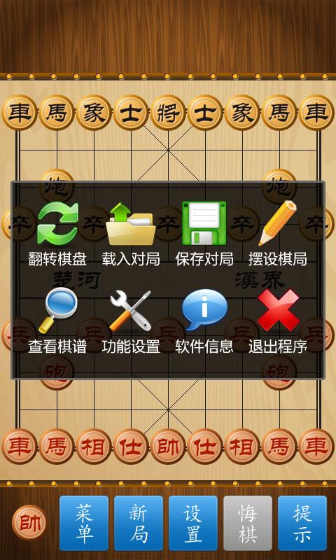 玩免費棋類遊戲APP 下載中国象棋 app不用錢 硬是要APP