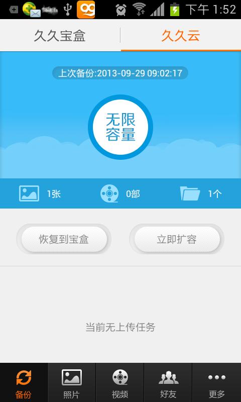 久久管家 社交 App-癮科技App