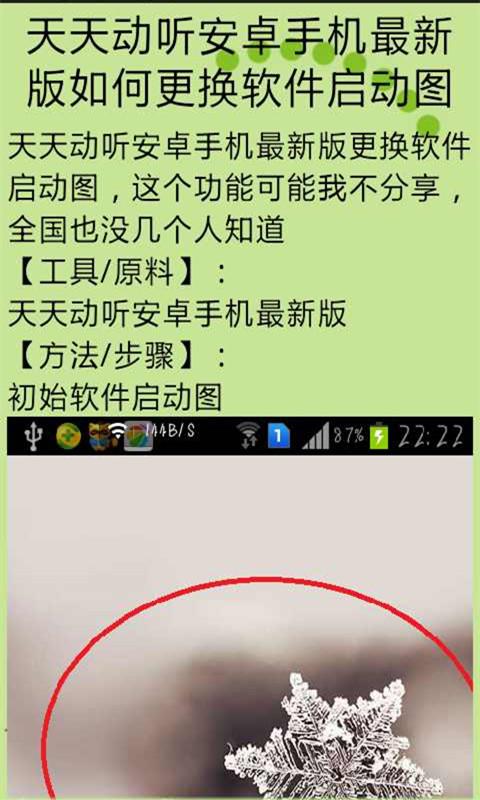 【免費生活App】天天动听手机音乐播放器-APP點子