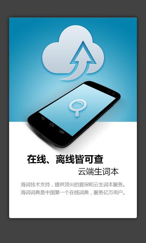 外教社计算机英语词典 生產應用 App-愛順發玩APP