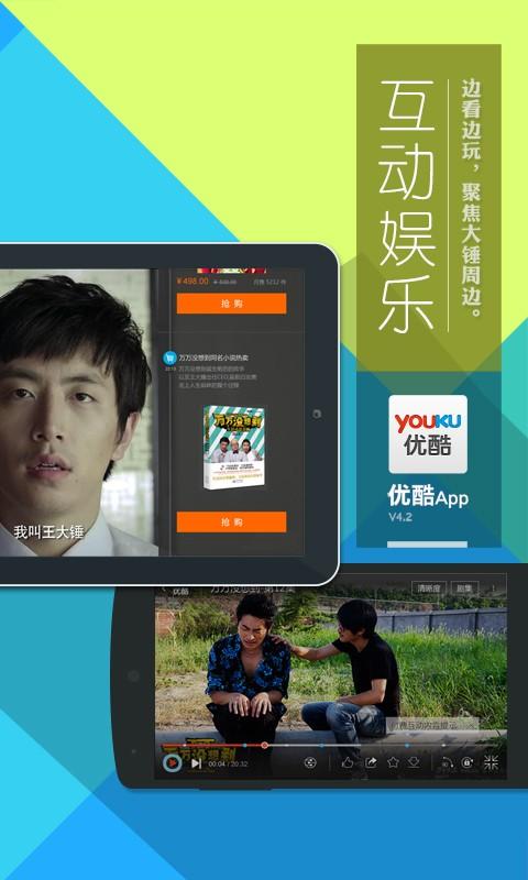 优酷 媒體與影片 App-癮科技App