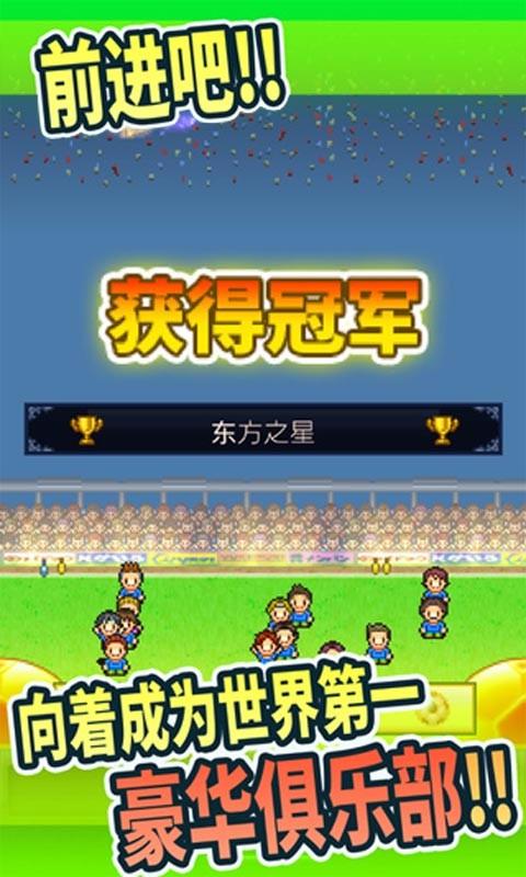 冠军足球物语1-应用截图