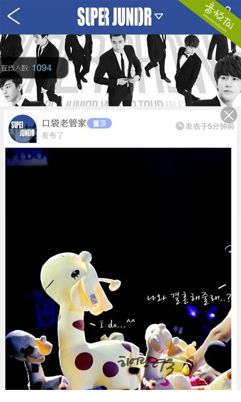 口袋·Super Junior 媒體與影片 App-愛順發玩APP