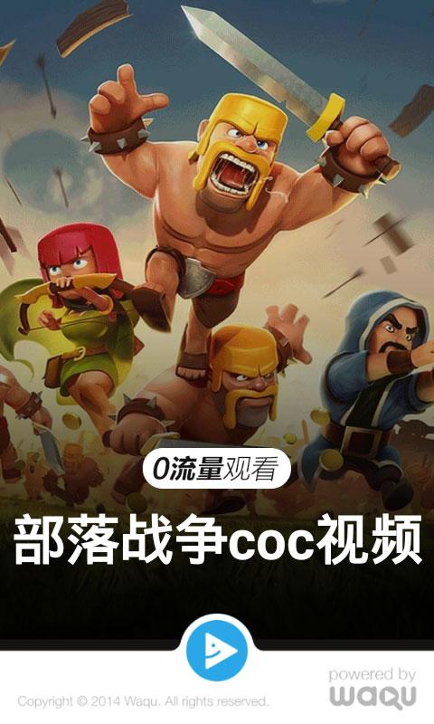部落战争coc视频