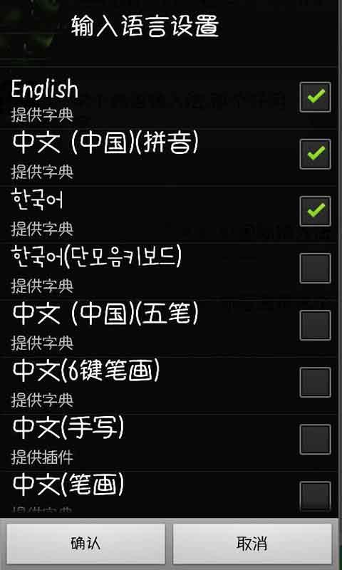中韩文转换输入法
