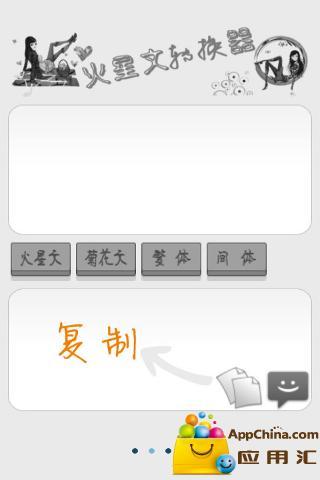 【免費工具App】火星文转换器-APP點子