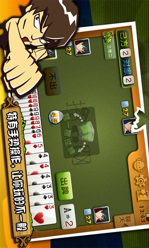 玩免費棋類遊戲APP|下載掼蛋升级助手 app不用錢|硬是要APP