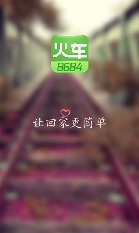 玩免費旅遊APP|下載8684火车 app不用錢|硬是要APP