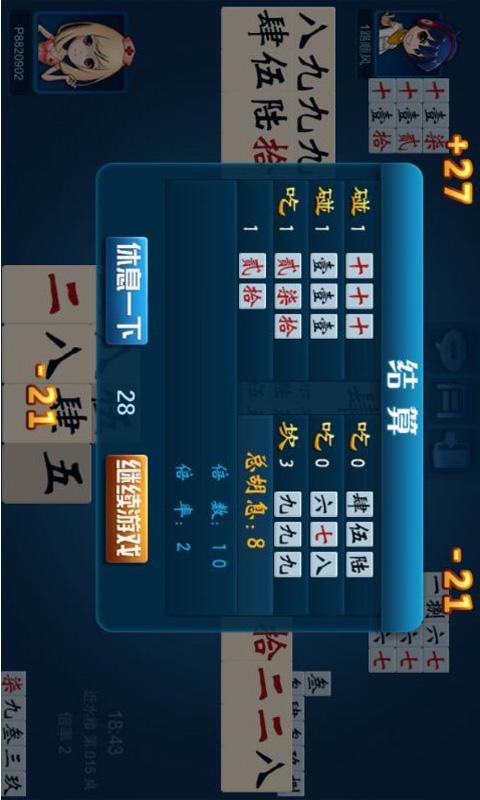 【免費棋類遊戲App】白金岛歪胡子-APP點子