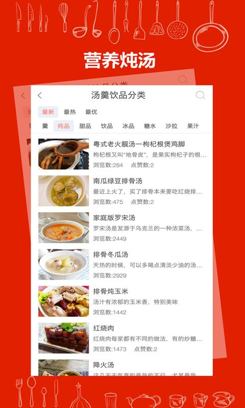 美厨美食-应用截图