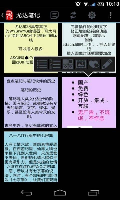 尤达笔记-应用截图