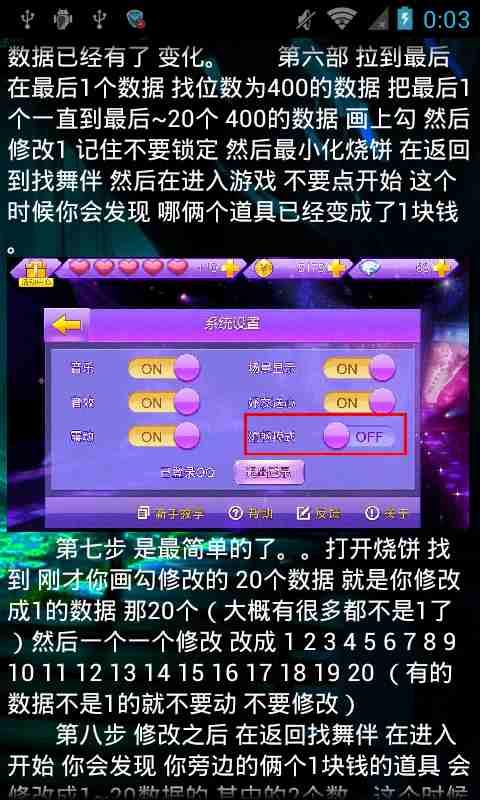 玩模擬App|全民炫舞辅助器刷分攻略免費|APP試玩