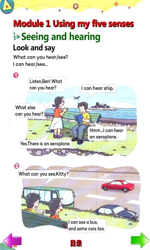 小学英语三年级下册-应用截图