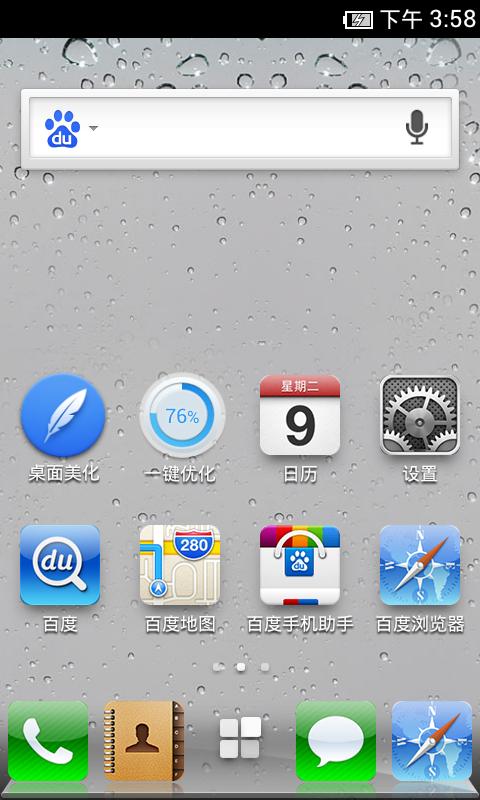 百度桌面-iphone4主题