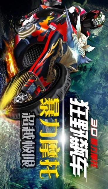 3D暴力摩托-狂野飙车-应用截图