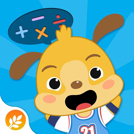 麦田数学-儿童数学游戏