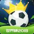 世界杯2018